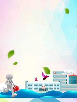 医療医学医師病院の背景 , メディカル, 薬, 医者 背景画像