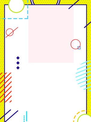 멤피스 색이 불규칙한 기하학적 배경 , 멤피스, 불규칙한 기하학, 국경 배경 이미지