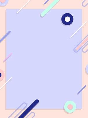 मेम्फिस पॉप शैली रचनात्मक पृष्ठभूमि , पॉप हवा, मेम्फिस, क्रिएटिव पृष्ठभूमि छवि