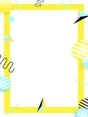 मेम्फिस पॉप शैली रचनात्मक ज्यामितीय रंगीन पृष्ठभूमि , मेम्फिस, पॉप हवा, क्रिएटिव पृष्ठभूमि छवि