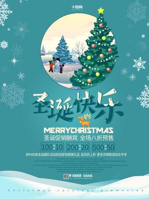 메리 크리스마스 배경 자료 , 크리스마스 배경 디자인, 크리스마스 배경 일러스트 레이션, 크리스마스 페이지 배경 이미지