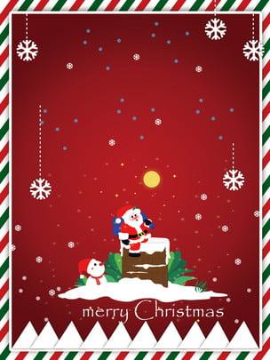 메리 크리스마스 휴일 배경 , 아름다운, 캐리지, 크리스마스 배경 이미지