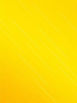 fundo de metal , Fundo Amarelo, Fundo De Metal, Metal Imagem de fundo