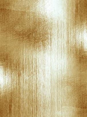 金屬材質金屬紋理背景 , 金色背景, 金屬背景, 材質背景 背景圖片