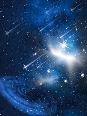 流星閃爍漸變夢幻圖 , 宇宙空間, 流星墜落, 變幻星空 背景圖片