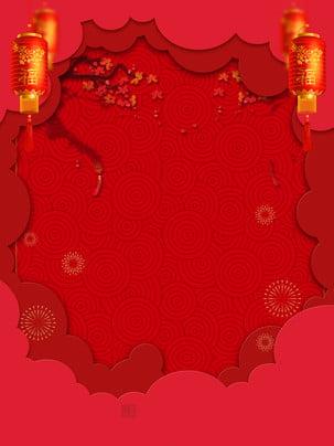 微立體紙片風春節紅色背景設計 紅色背景 喜慶背景 中國風背景圖庫