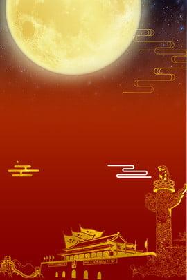 中秋國慶國慶中秋背景 , 中秋國慶背景, 國慶中秋, 雙節同慶 背景圖片