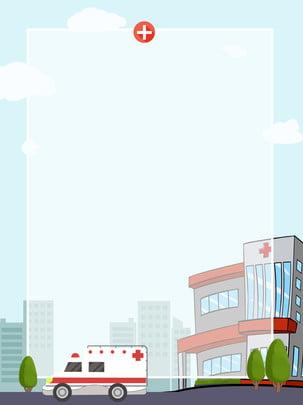 最小限の救急車緊急医療の背景 , クリエイティブ, 単純な, 救急車 背景画像