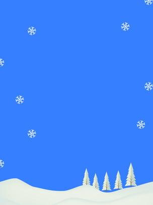 簡約藍色聖誕節背景 雪花 雪地 聖誕背景背景圖庫