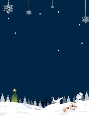 簡約藍色聖誕背景素材 雪地 聖誕裝飾 聖誕圖背景圖庫