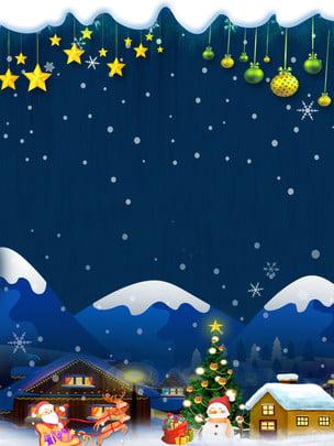 ミニマルなブルーのスタイリッシュな休日のクリスマスの背景 ブルー ロマンチックな 星 背景画像