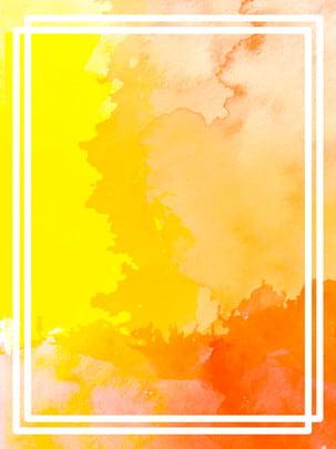 シンプルなフレームの水彩インクジェットの背景 , 不規則, 暖かい色, 水彩 背景画像