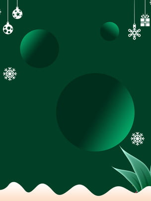 簡約聖誕節綠色背景 綠色背景 聖誕裝飾品 聖誕節背景背景圖庫