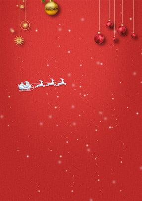 Giáng sinh tối giản vật liệu nền đỏ Đơn Giản Nền Hình Nền