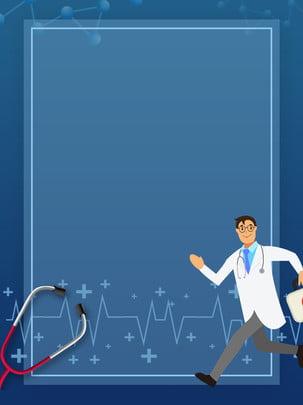 doutor minimalista executando médico fundo , Criativo, Simples, Formação Médica Imagem de fundo