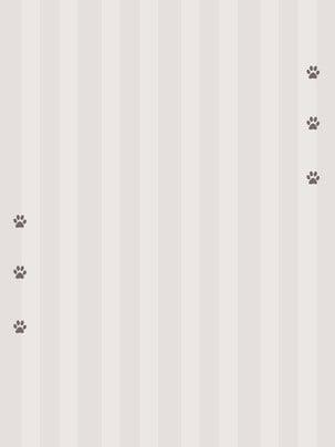 न्यूनतम कुत्ते के पैरों निशान धारीदार पृष्ठभूमि सामग्री , पट्टी, लंबवत पट्टी, कुत्ते के पदचिह्न पृष्ठभूमि छवि