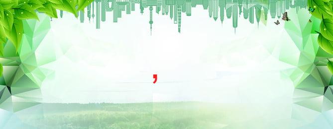 nền quảng cáo thành phố xanh tối giản, Nền Quảng Cáo, Màu Xanh, Thành Phố Ảnh nền