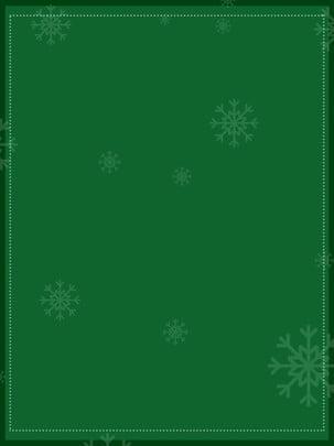 최소한의 녹색 눈송이 크리스마스 배경 , 크리스마스 장식, 메리 크리스마스, 크리스마스 배경 자료 배경 이미지