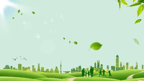 Минималистичный парк природы рекламный фон, Рекламный фон, пресная, естественно Фоновый рисунок