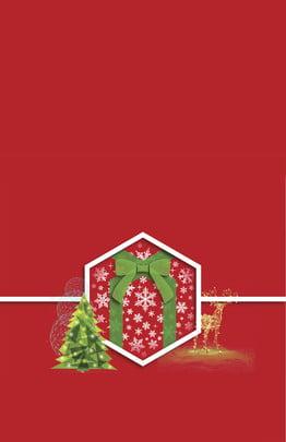 Tối giản màu đỏ món quà giáng sinh đêm vật liệu nền Đơn Giản Nền Hình Nền
