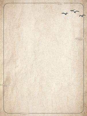latar belakang kertas lama vintage minimalis , Mudah, Retro, Tertekan imej latar belakang