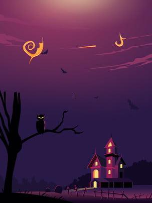 fundo de anúncio misterioso halloween , Fundo De Publicidade, Fundo Roxo, Dia Das Bruxas Imagem de fundo