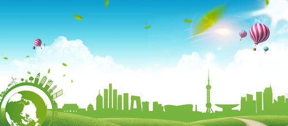 प्राकृतिक ताजा हरा शहर सिल्हूट विज्ञापन पृष्ठभूमि, विज्ञापन की पृष्ठभूमि, स्वाभाविक रूप से, ताज़ा पृष्ठभूमि छवि