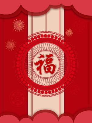 元旦新年喜慶紅色福字剪紙背景 紅色 福字 喜慶背景圖庫