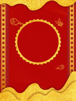 新年國慶紅色大氣喜慶邊框背景, 紅色, 簡約, 大氣 背景圖片