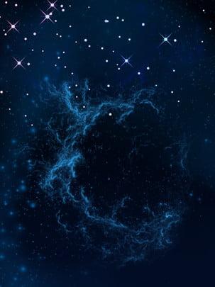 夜晚星空宇宙背景素材 , 星空背景, 夜晚星空, 浩瀚宇宙 背景圖片