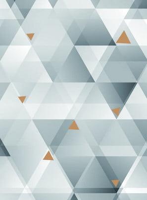 北歐風幾何圖形h5背景 , 北歐風, 三角形, 幾何圖形 背景圖片
