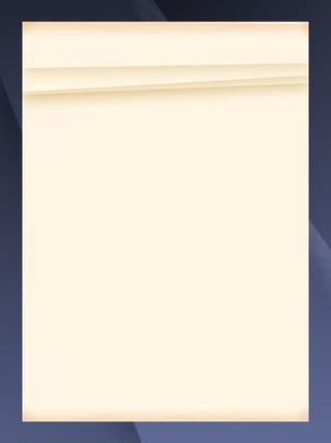 記事本空白紙質邊框背景 , 紙質, 簡約, 背景 背景圖片