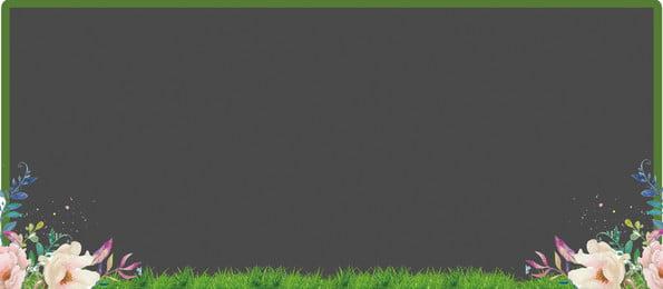 Учебные материалы по школьной доске цветы обучение простой черный Цвет фона Приглашенный фон Рекламный справочный фона Приглашенный Фоновое изображение
