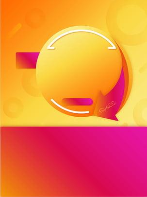 नारंगी पृष्ठभूमि , नारंगी, बैंगनी लाल, क्रमिक परिवर्तन पृष्ठभूमि छवि