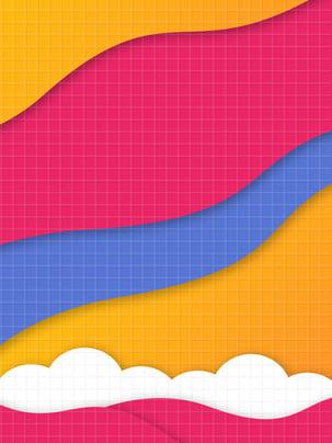 折り紙風のカラフルなタイル背景素材 , 格子, グリッドの背景, カラフルな 背景画像