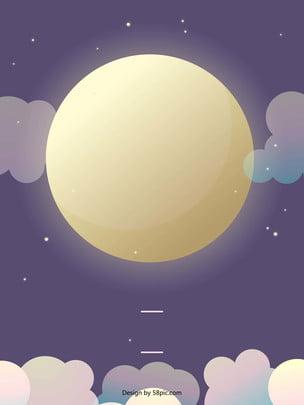 चित्रित गोल चंद्रमा किरण मध्य शरद ऋतु पृष्ठभूमि सामग्री , मध्य शरद ऋतु की पृष्ठभूमि, बादल, गोल चाँद पृष्ठभूमि छवि