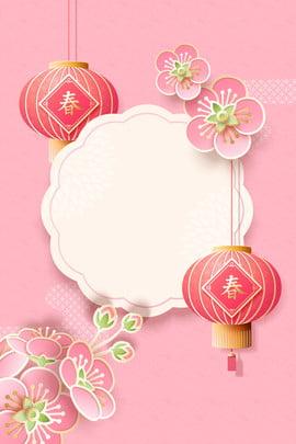 पेपर कट शैली गुलाबी 2019 सुअर वर्ष चीनी नव पृष्ठभूमि डिजाइन , गुलाबी, फूल, लालटेन पृष्ठभूमि छवि