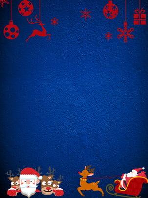 paper cut wind cartoon cart animal carrinho material de fundo natal , Vento De Corte De Papel, Caricatura, Carrinho De Animais Imagem de fundo