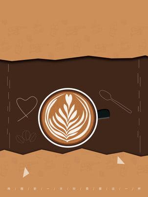 紙カット風のコーヒーの背景デザイン 紙カットの背景 コーヒーカップ カップ 背景画像