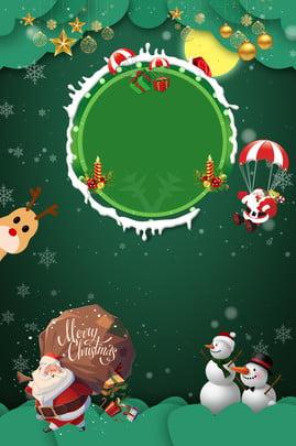पेपर कट विंड ग्रीन क्रिसमस बैकग्राउंड डिजाइन , क्रिसमस, क्रिसमस की पृष्ठभूमि, स्नो क्रिसमस पोस्टर पृष्ठभूमि छवि