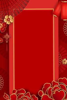 Giấy cắt gió đỏ thiết kế lễ hội năm mới Hoa Đỏ Năm Hình Nền