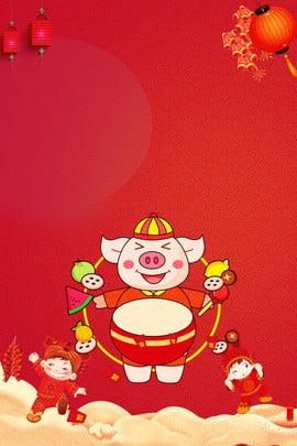 pig year thiết kế nền tốt , Đèn Lồng, Dưa Hấu, Thức ăn Ảnh nền