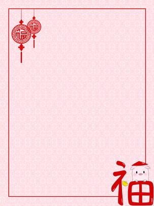 Lễ hội lợn năm cắt giấy đơn giản mùa xuân Năm Con Heo Hình Nền