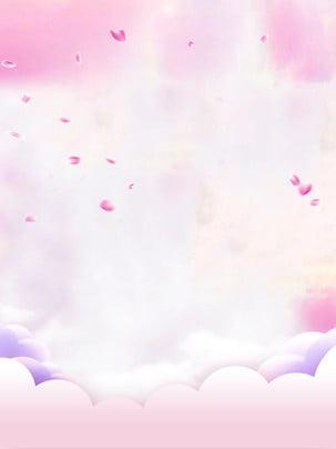 Material de fundo rosa lindo abraço dia dos namorados Pink Linda Pétala Imagem Do Plano De Fundo