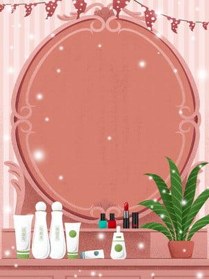 粉色美容日鏡子裏美容護膚插畫背景 , 室內插畫, 居家生活插畫, 居家背景 背景圖片