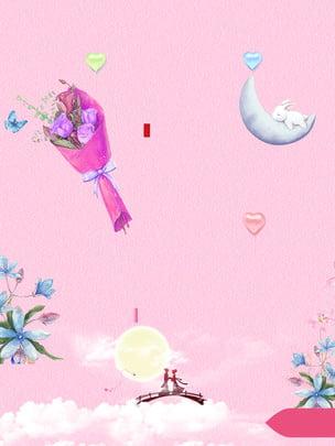 fundo de publicidade rosa cowherd weaver , Fundo De Publicidade, Romântico, Pink Imagem de fundo