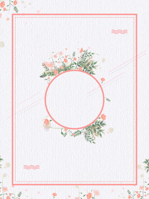 ピンクの文学ファンの背景 , H5の背景, デザインの背景, ピンク 背景画像