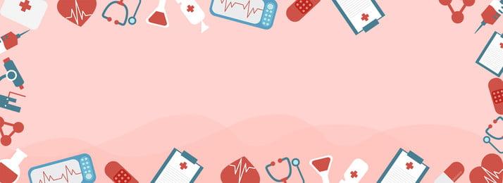 Розовый медицинское оборудование баннер фон, розовый, медицинская, Медицинское образование Фоновый рисунок