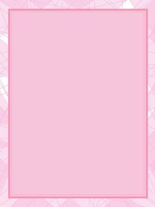 ピンクの北欧風文芸不規則図形の枠の背景 , 不規則幾何学, 不規則図形, 不規則枠 背景画像