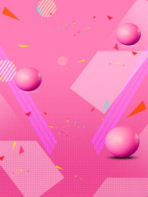 गुलाबी पार्टी के निमंत्रण की पृष्ठभूमि , गुलाबी, पार्टी, निमंत्रण पृष्ठभूमि छवि